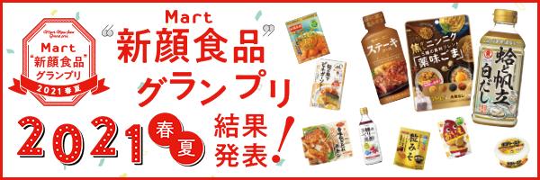 """Mart""""新顔食品""""グランプリ2021春夏結果発表!"""